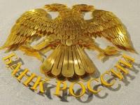 Котировки золота в ЦБ Российской Федерации