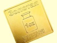 Что такое тройская унция золота и сколько это в граммах?