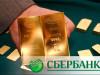 Обезличенные металлические счета в Сбербанке: курс золота