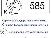 585 проба золота – самая популярная в России