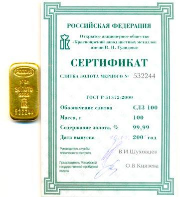 Покупка золота  как купить его в слитках в банке, цена на маленькие ... d7aeff1149a