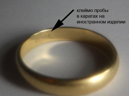 Кольцо с клеймом