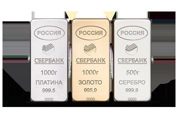 серебро золото платина