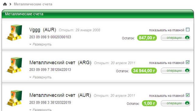 ОМС Сбербанк онлайн