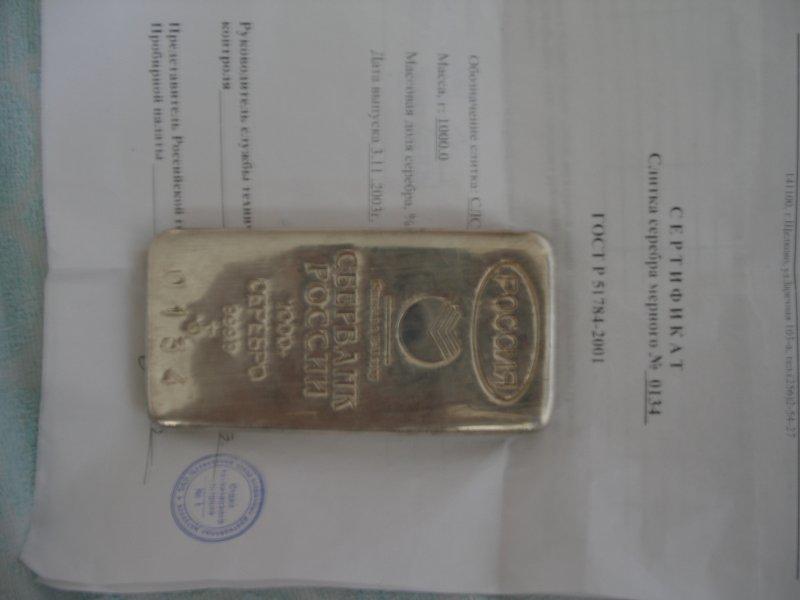 Хочу купить слиток золота, помогите ответами - Ринок
