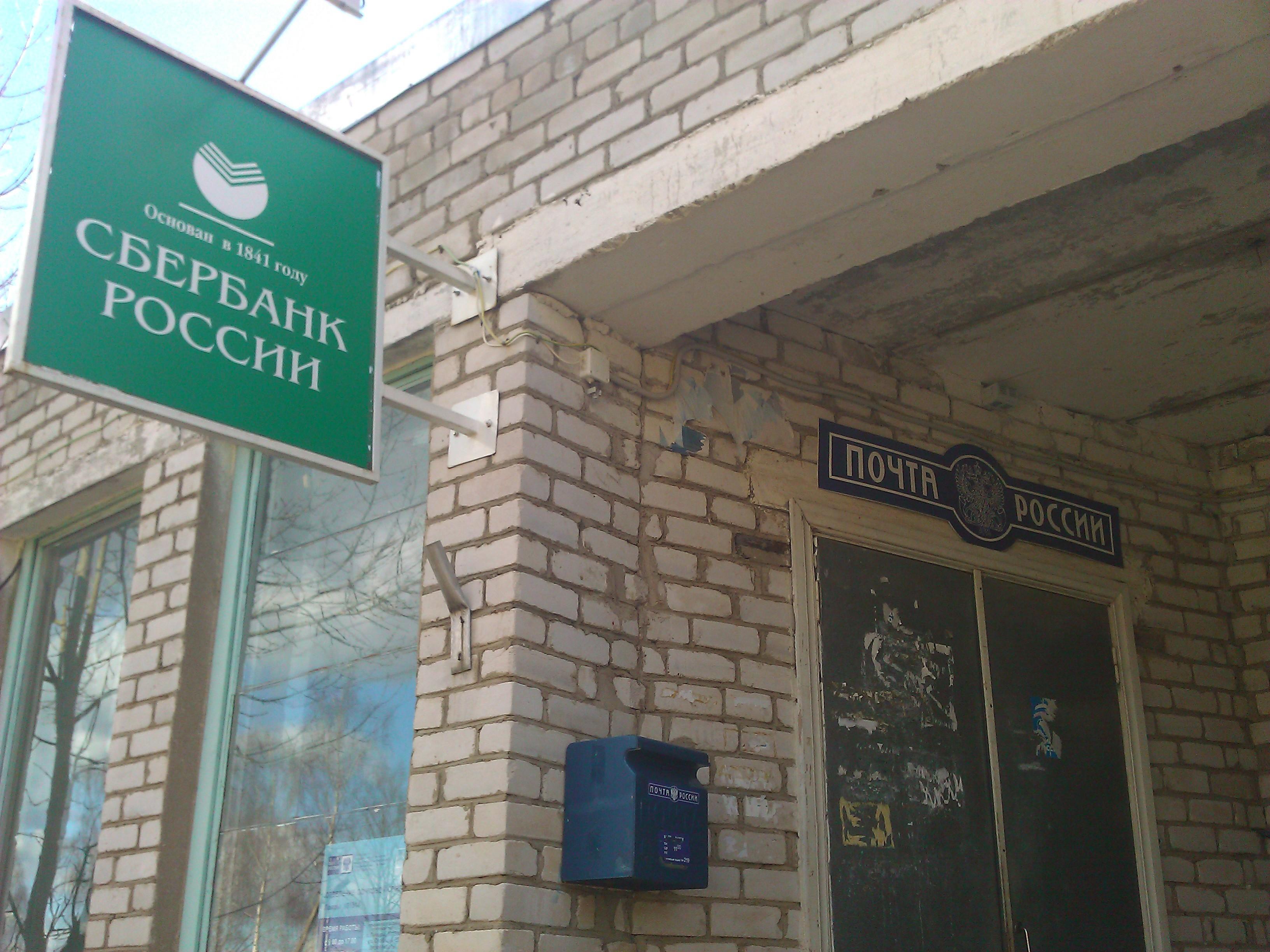 Сбербанк в провинции