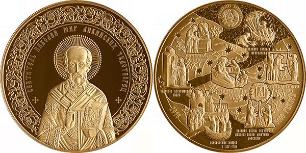 Монета Николай Чудотворец
