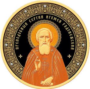 Преп. Сергий Радонежский