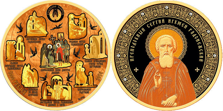 Монета Сергий Радонежский
