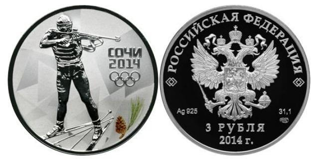 Монета биатлон из серебра