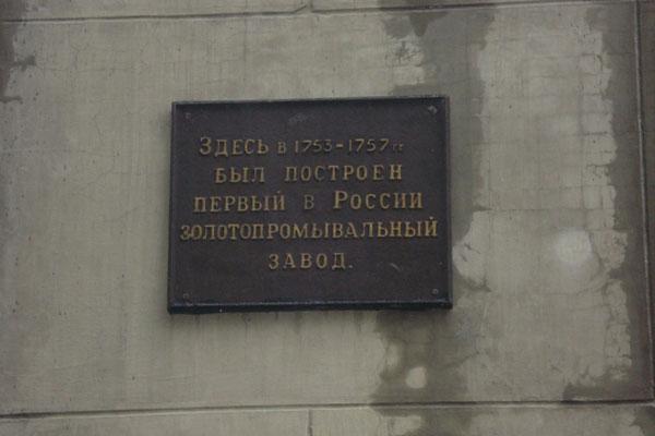 Золотой рудник на Урале