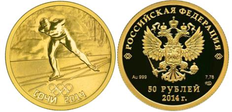 Монета конькобежный