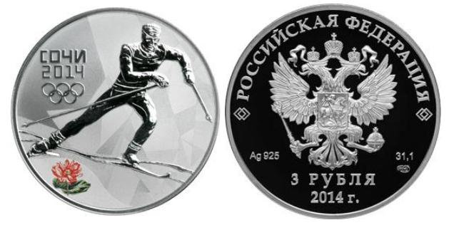 Монета лыжные гонки