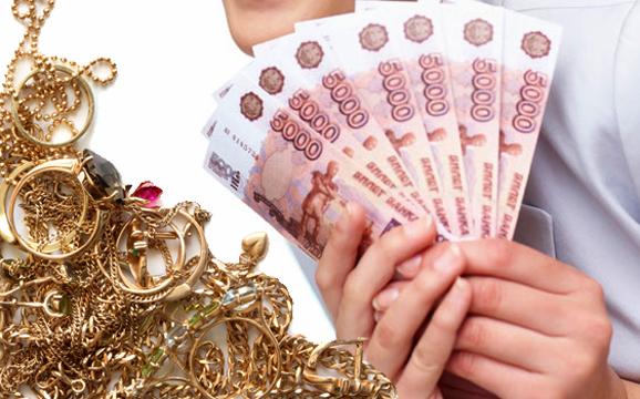 Украшения и деньги