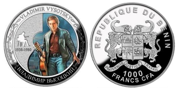 Монета Высоцкий
