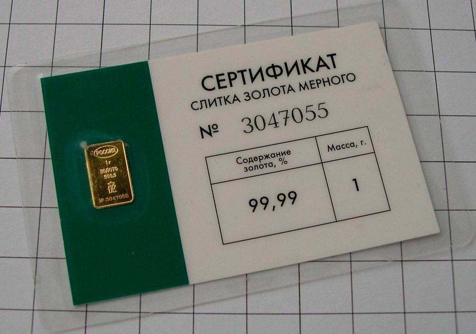Сертификат на золото