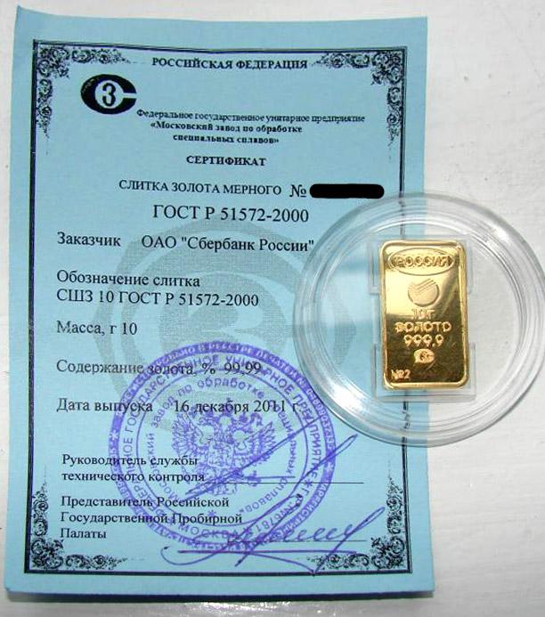 Сертификат подлинности слитка