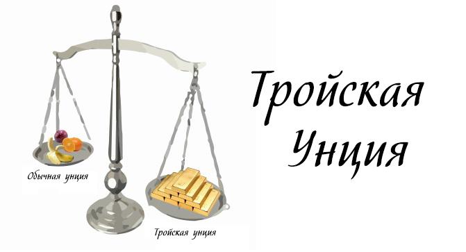 Тройская унция