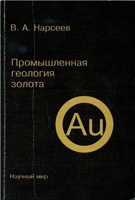 narseev