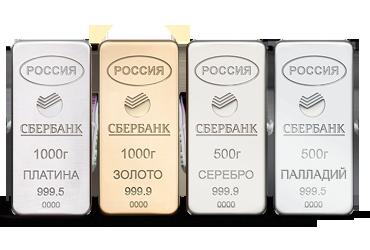 Слитки Сбербанка с драгоценными металлами