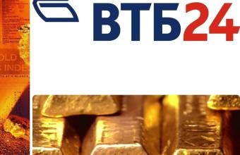 ВТБ 24 : вкладываем в золотые счета