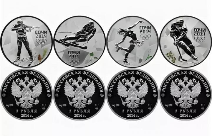 серебряные монеты 3 рубля Сочи Олимпиада 2014 г