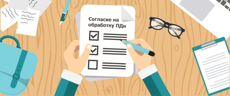 обработка персональных данных и политика конфиденциальности